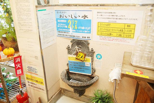 温泉水コーナー