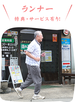 ランナー 特典・サービス有り!