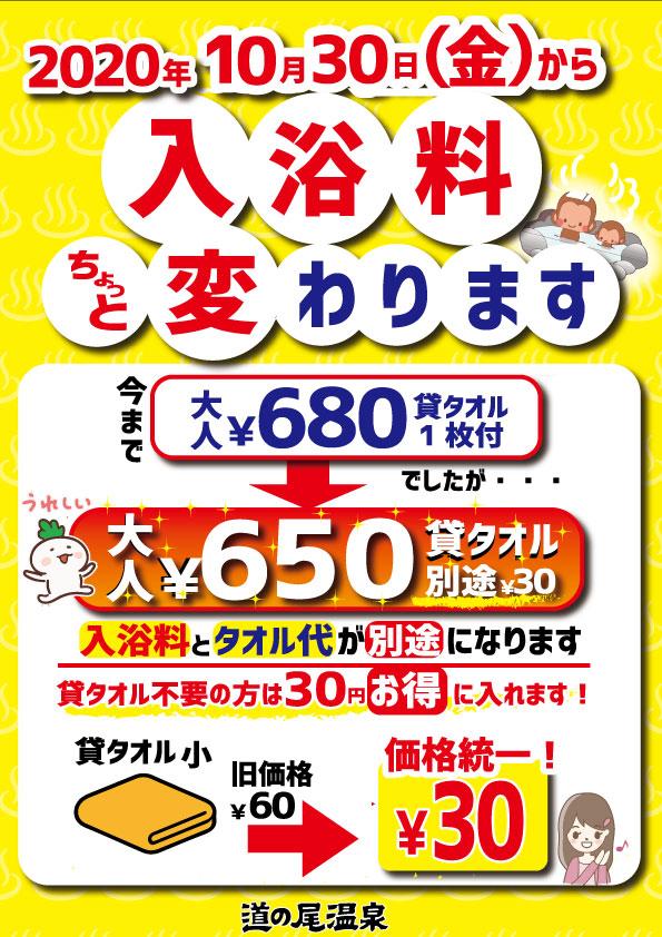 【2020年10月30日・入浴料一部変更のお知らせ】