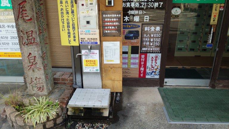 【温泉販売機休止のお知らせ】